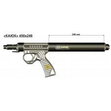 00003 Ружье подводное пневматическое «Каюк» 450х246