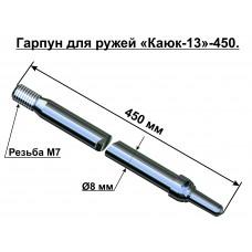 13011 Гарпун 450