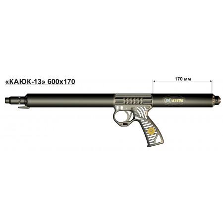 13021 Ружье подводное пневматическое «Каюк-13» 600х170
