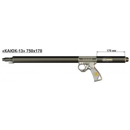 13036 Ружье подводное пневматическое «Каюк-13» 750х170
