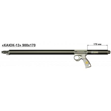13051 Ружье подводное пневматическое «Каюк-13» 900х170