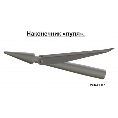 01011 Наконечник «пуля»