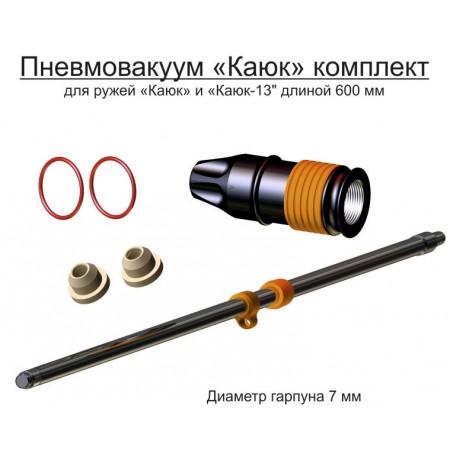 01072 Пневмовакуум «Каюк» 750