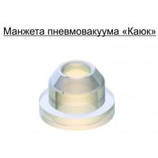 """13378 Манжета пневмовакуума """"Каюк"""""""